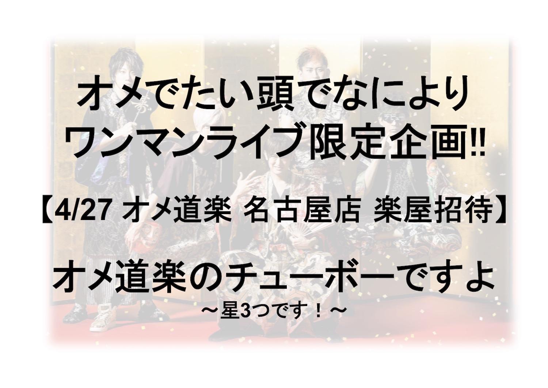 「オメ道楽のチューボーですよ!〜星3つです!〜」名古屋店開催!