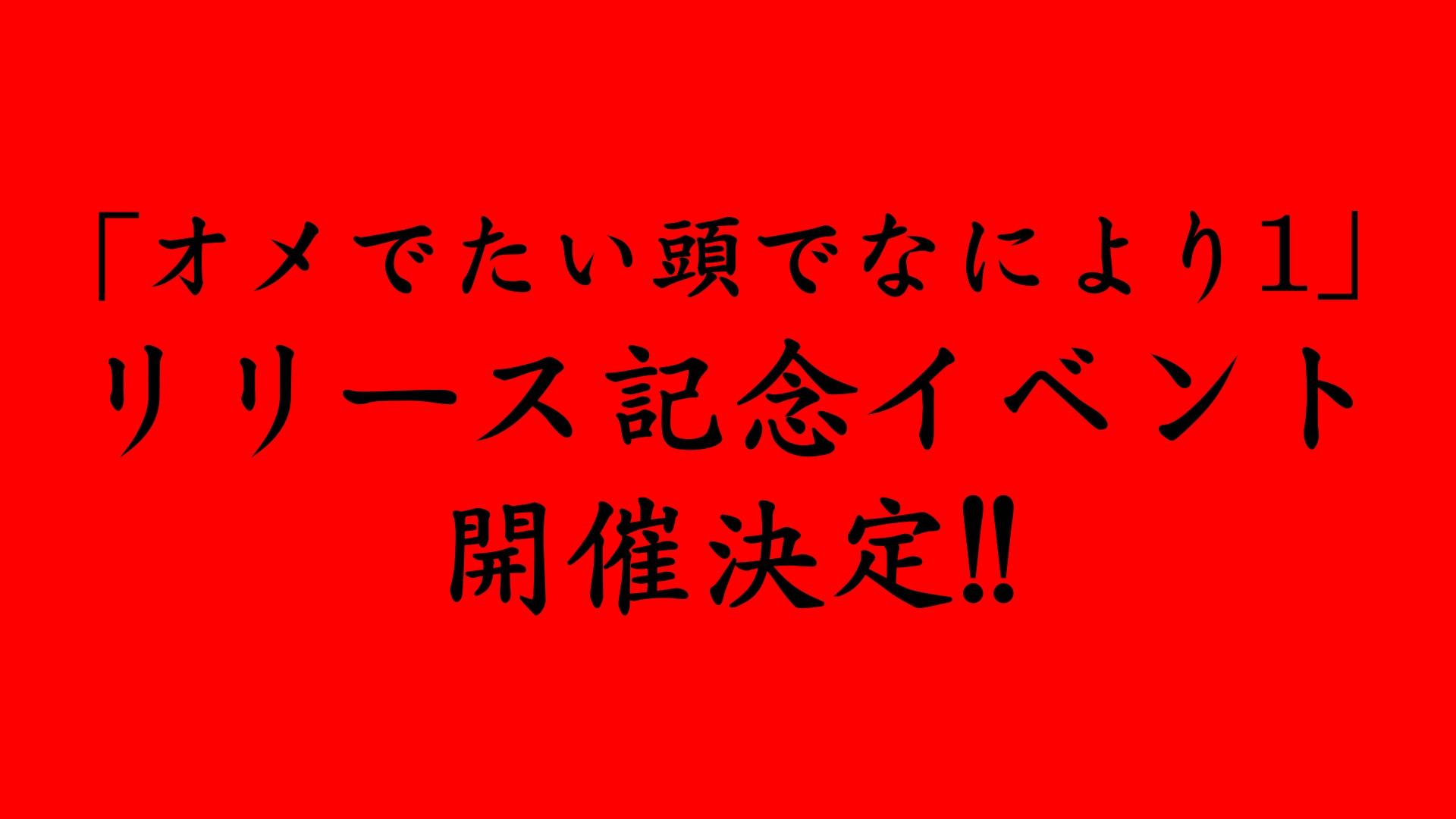 アルバムリリース記念イベント開催決定!