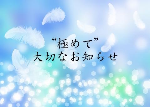 """""""極めて""""大切なお知らせ"""