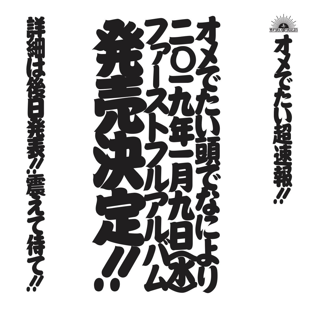 2019年1月9日ファーストフルアルバム発売決定!
