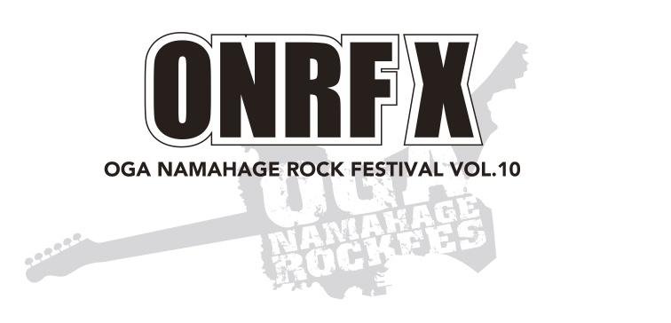 OGA NAMAHAGE ROCK FESTIVAL 出演決定!