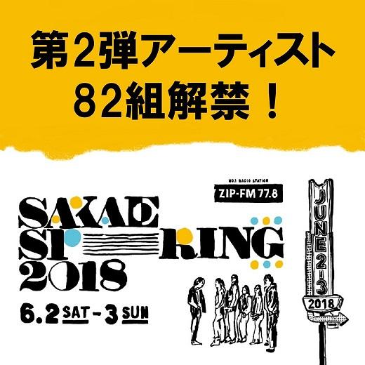 SAKAE SP-RING 2018 出演決定!