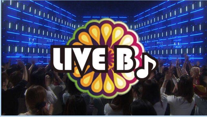 TBS『ライブB♪』観覧者大募集!