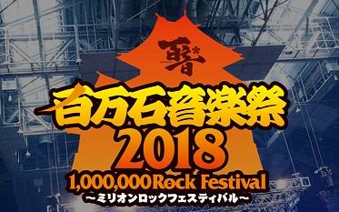 百万石音楽祭 2018 ~ミリオンロックフェスティバル~ タイムテーブル発表!