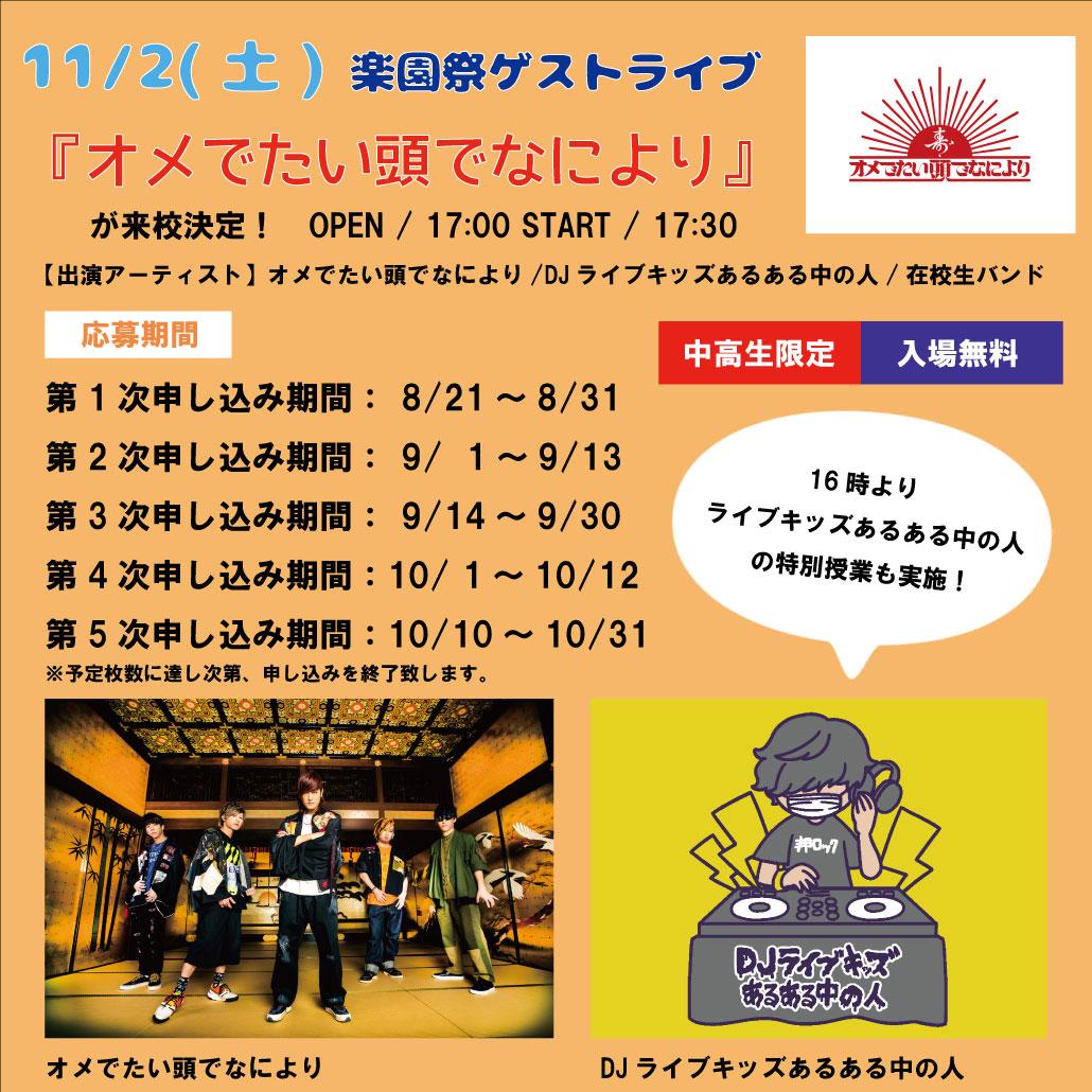 ESP大阪「楽園祭」出演決定!