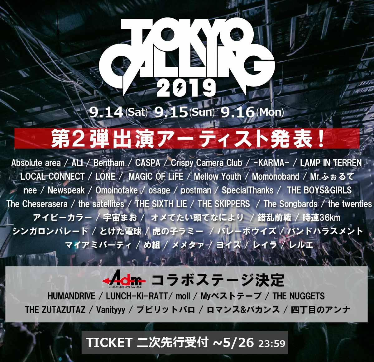 TOKYO CALLING 2019 出演決定!