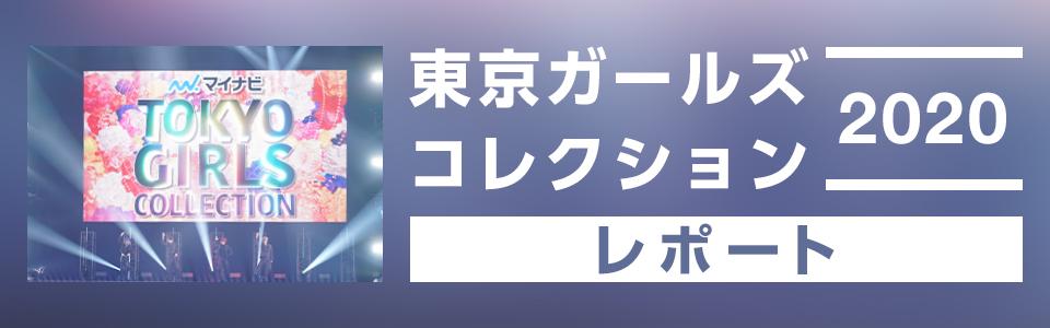 東京ガールズコレクションレポート