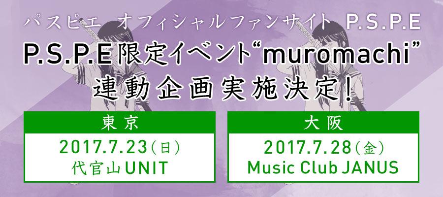 "P.S.P.E限定イベント""muromachi""連動企画実施決定!"