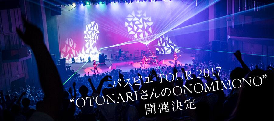 パスピエ TOUR 2017「OTONARIさんのONOMIMONO」開催決定!!