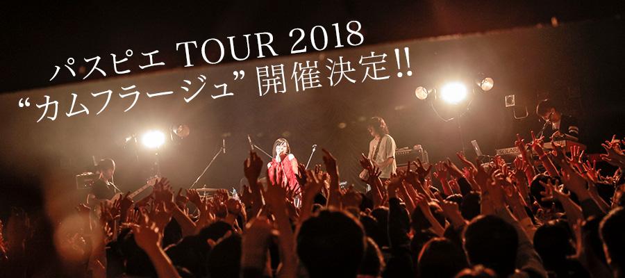 パスピエ TOUR 2018