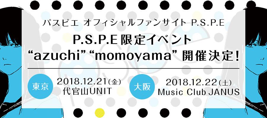 "P.S.P.E限定イベント""azuchi""""momoyama""開催決定!"