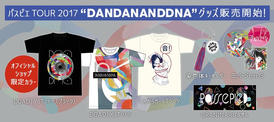 "TOUR 2017 ""DANDANANDDNA""EC"
