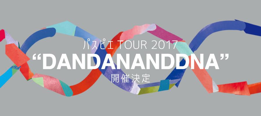 TOUR 2017