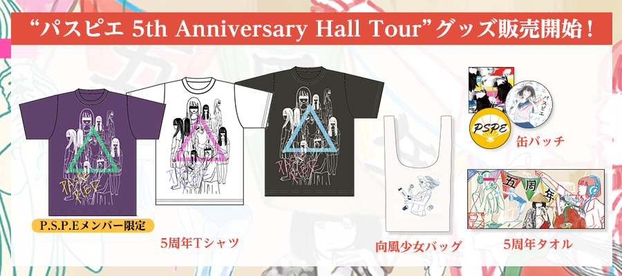 5th Anniversary Hall Tour EC