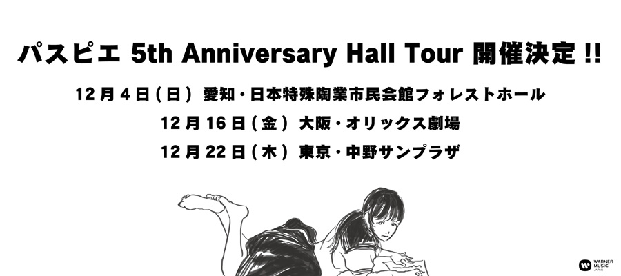 パスピエ 5th Anniversary Hall Tour