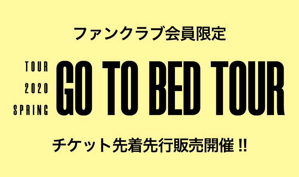 「GO TO BED TOUR」チケット先行開始!