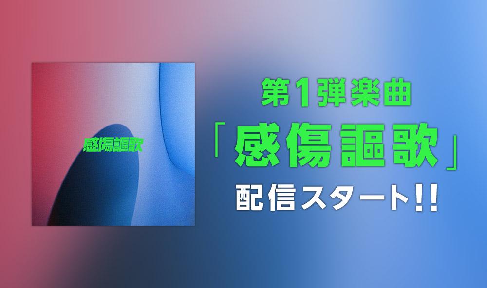 「感傷謳歌」配信スタート!