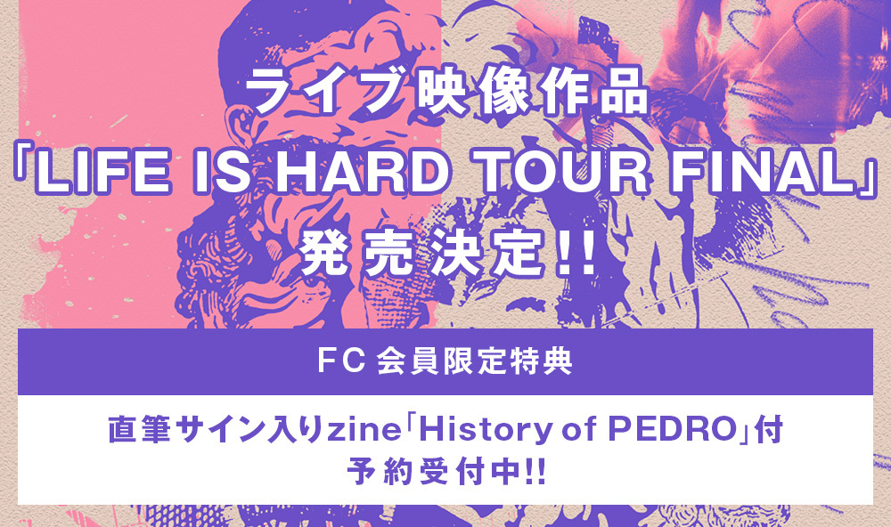 「LIFE IS HARD TOUR FINAL」FC限定版発売中!