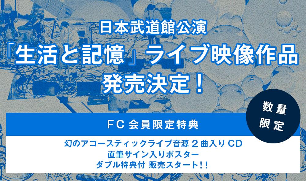 「生活と記憶」ライブ映像作品発売決定!
