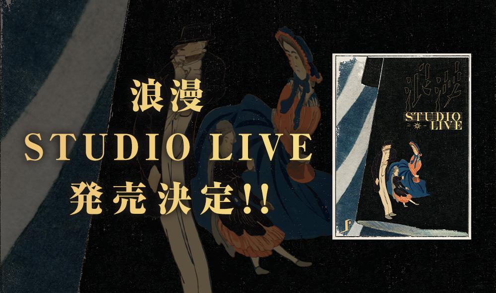 浪漫 STUDIO LIVE発売決定!!