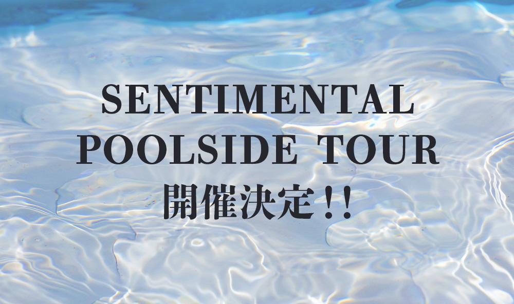 """""""SENTIMENTAL POOLSIDE TOUR""""開催決定!"""