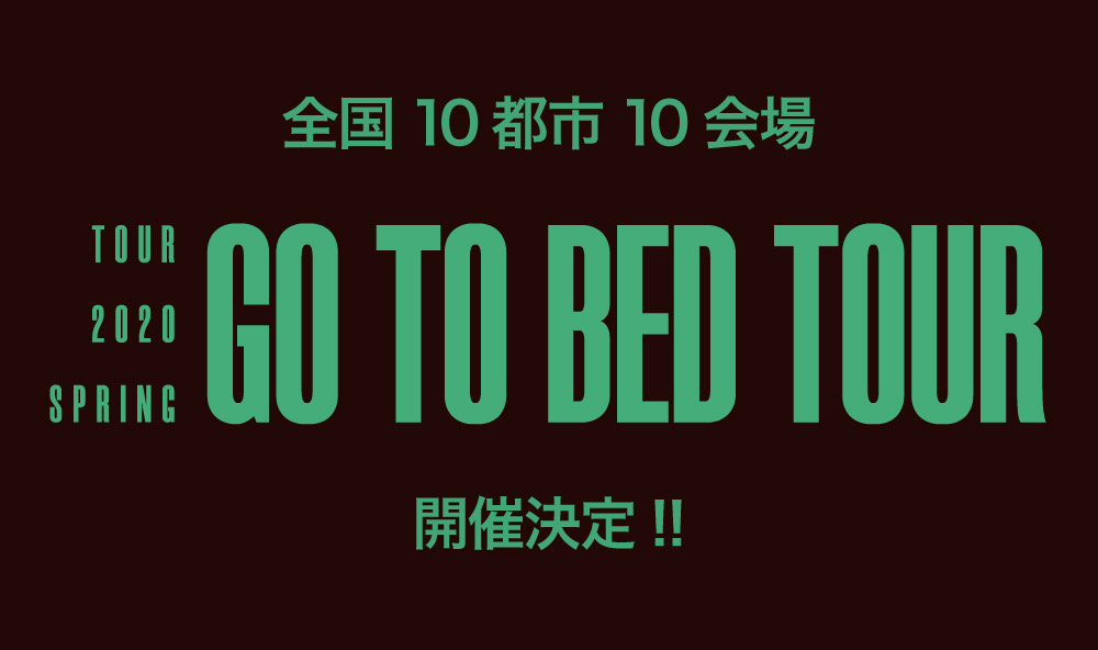 GO TO BED TOUR開催決定!