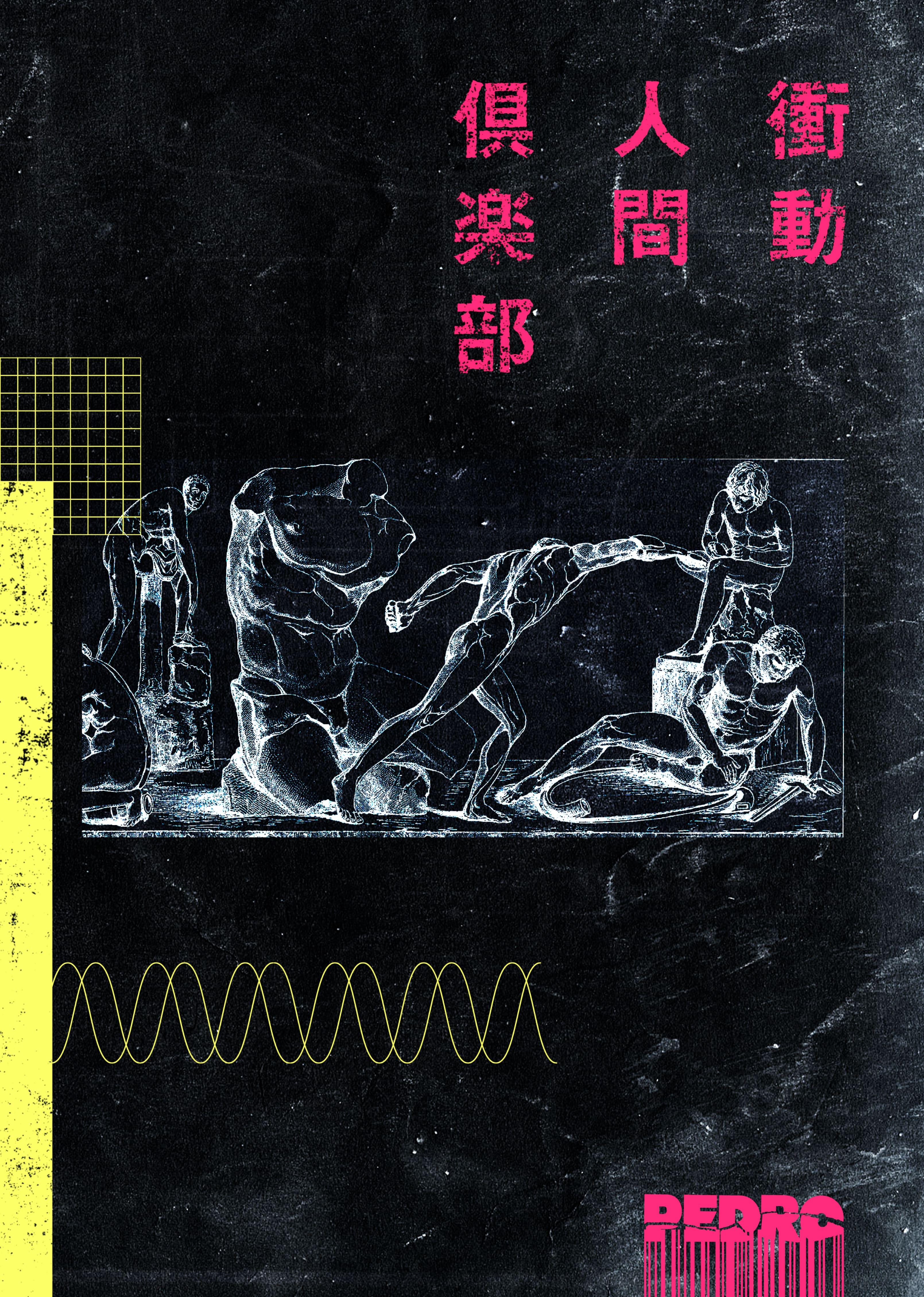 衝動人間倶楽部<span>[初回生産限定盤 BOX仕様] </span>