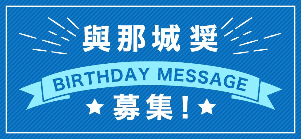 SHO YONASHIRO BIRTHFAY MESSAGE WANTED