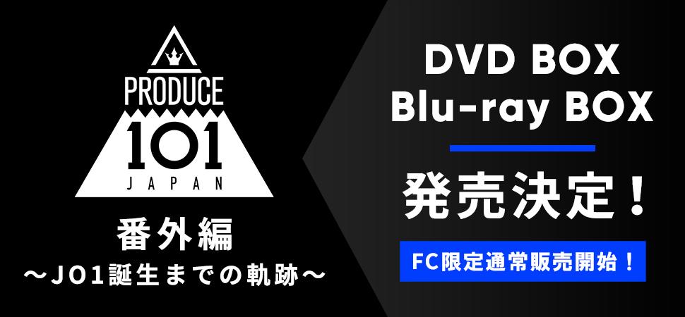 PRODUCE 101 JAPAN 番外編 〜JO1誕生までの軌跡〜DVD BOX、Blu-ray BOX発売決定!