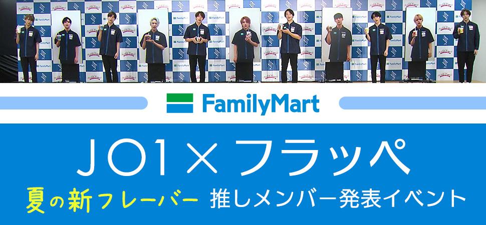 FamilyMart JO1×フラッペ