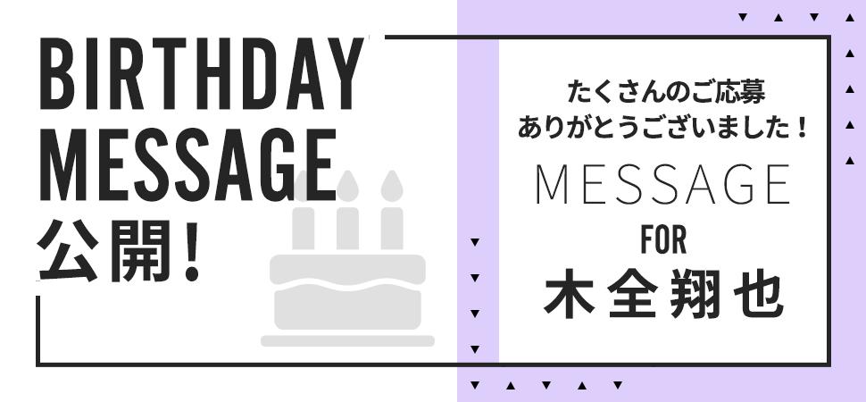 木全翔也 BIRTHDAY MESSAGE!