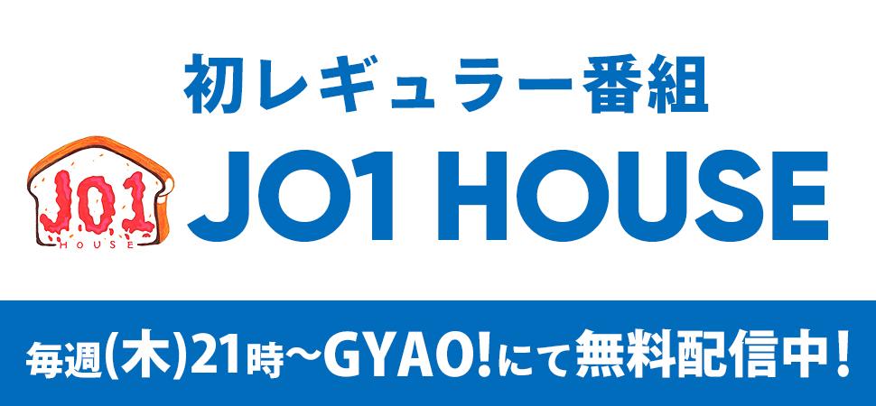 JO1初レギュラー番組「GYAO!」にて独占無料配信!!
