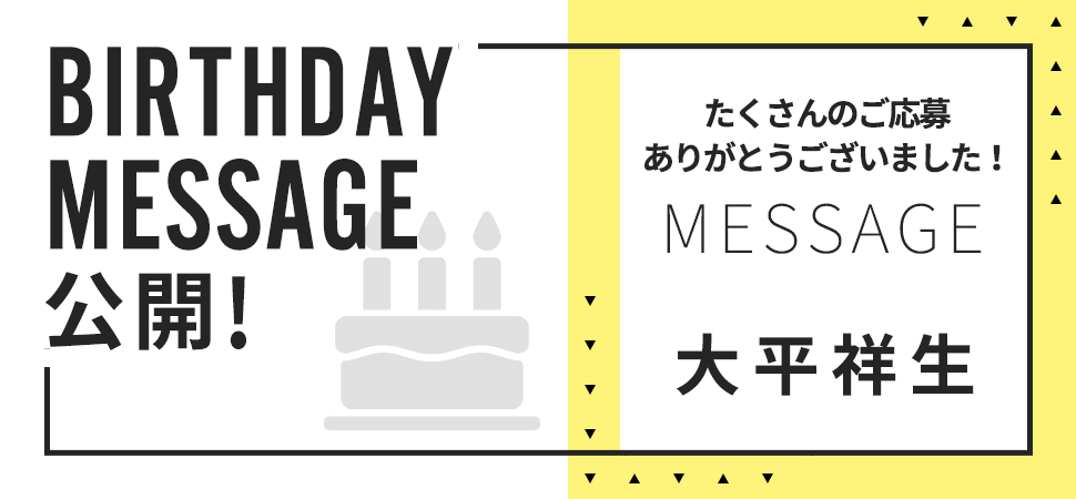 木全翔也 BIRTHDAY MESSAGE!
