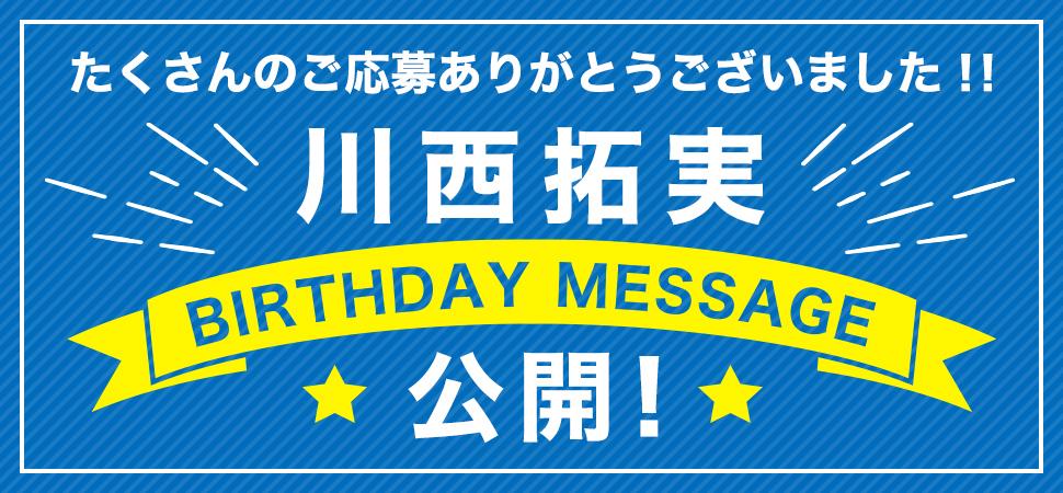 川西拓実BIRTHDAY MESSAGE公開!