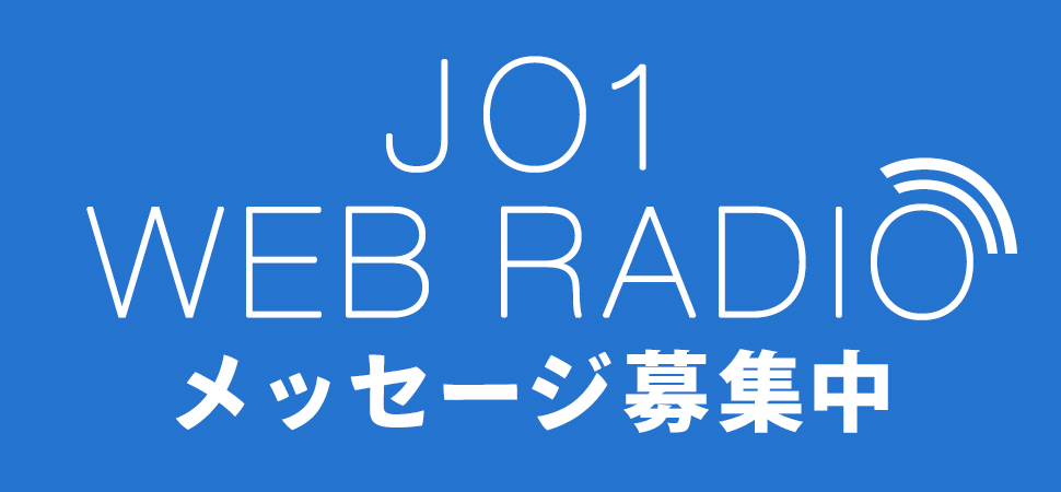 Jamming with JO1 おたより募集