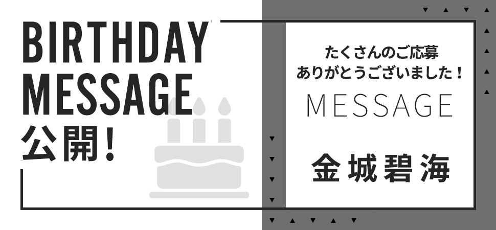 金城碧海 BIRTHDAY MESSAGE!