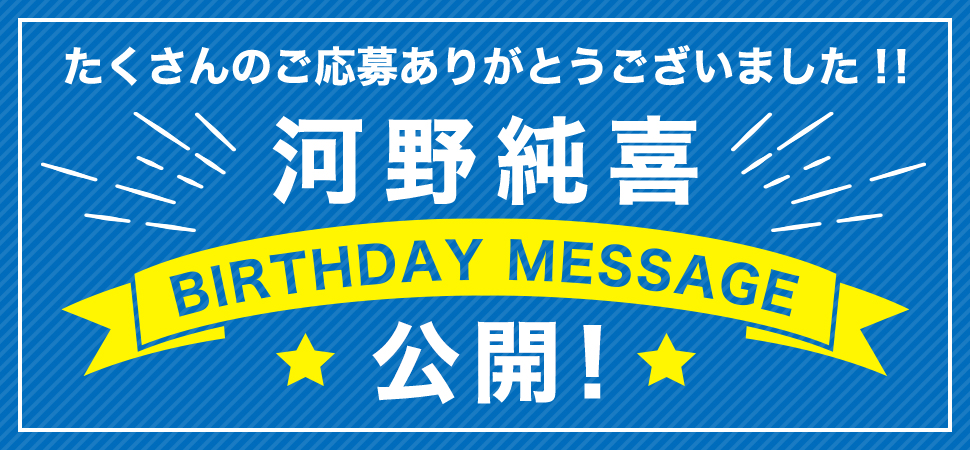 河野純喜 BIRTHDAY MASSAGE 公開!