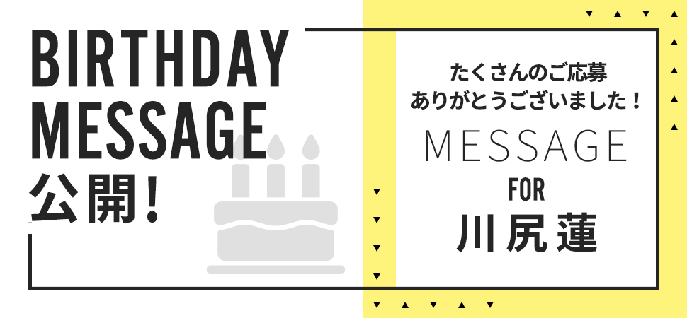 川尻蓮BIRTHDAY MESSAGE!