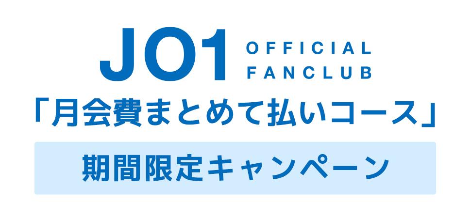 JO1 OFFICIAL FANCLUB 期間限定 入会特典キャンペーン決定のお知らせ