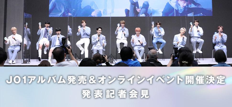 JO1アルバム発売&オンラインイベント開催決定 発表記者会見