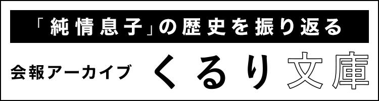くるり文庫