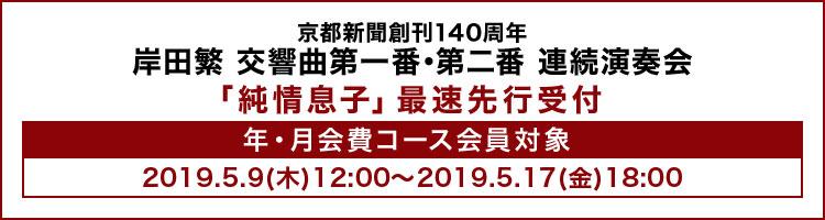 【京都新聞創刊140周年 岸田繁 交響曲第一番・第二番 連続演奏会】