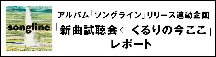 ソングライン新曲試聴会レポート