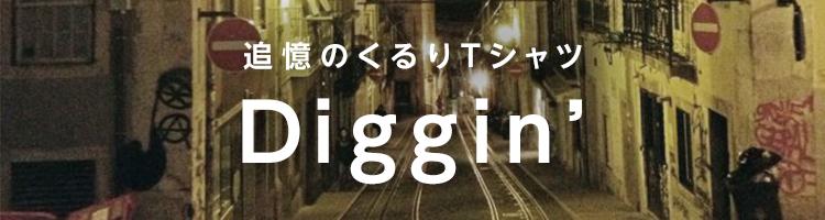『追憶のくるりTシャツ Diggin'』