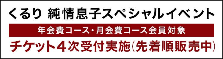 純情息子FCイベント4次受付