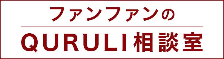 QURULI相談室