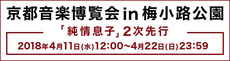 京都音楽博覧会2次先行