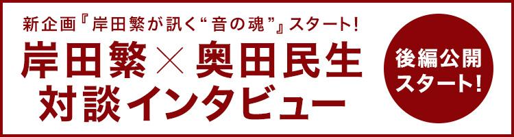 奥田民生対談インタビュー後編