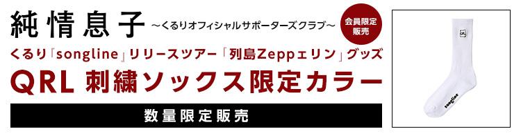 QRL 刺繍ソックス(純情息子会員限定カラー)販売開始!!