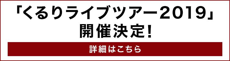 くるりライブツアー2019